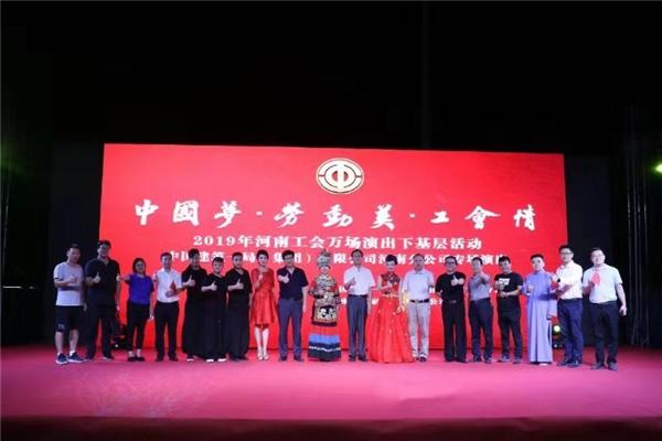 河南省总工会演出下基层活动走进中建一局河南分公司