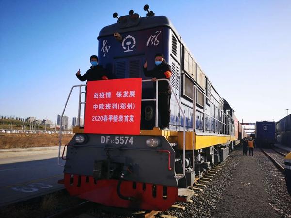 走在复工复产的春天里,郑州陆上国际物流通道正式恢复