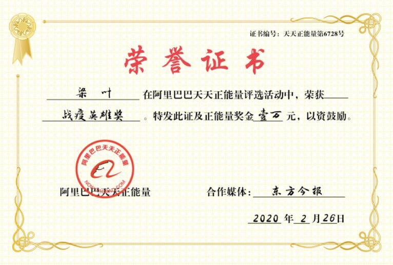 老師蹭網上課感動網友 阿里獎她萬元正能量獎金