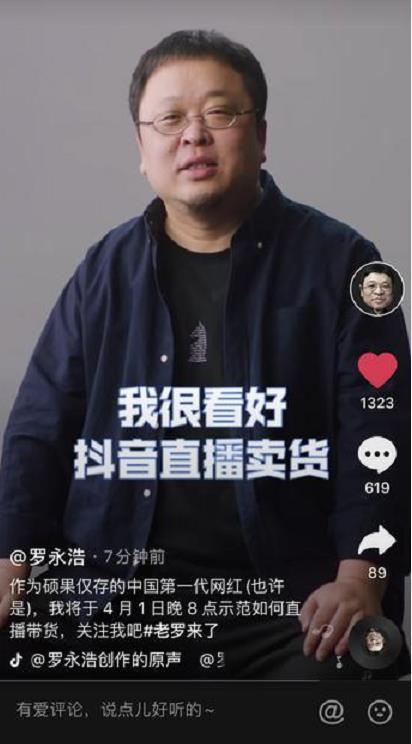 初代网红罗永浩将在抖音开启直播带货首秀 会成下一个李佳琦吗