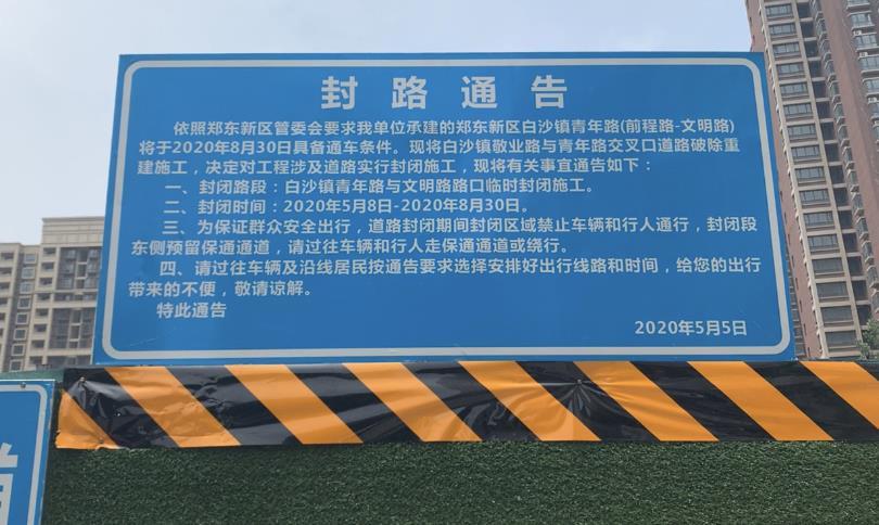 """中牟县白沙镇青年路道路围挡一年未修好开通日期""""打架"""",官方:问施工方"""