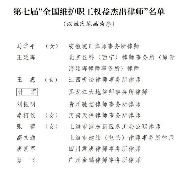 """河南唯一!我省志愿律师李柯仪获评""""全国维护职工权益杰出律师"""""""