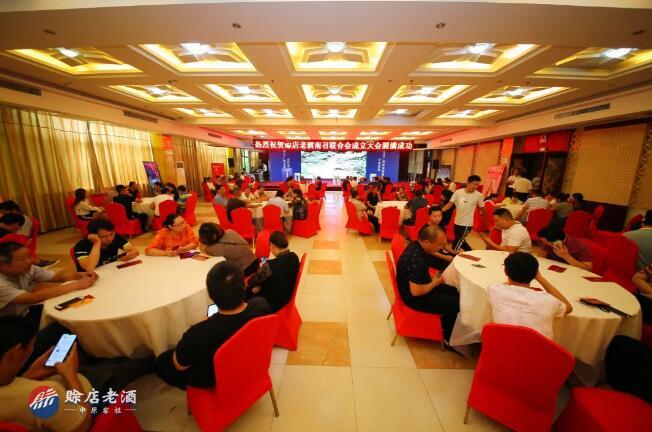 南召联合会会议现场仪式