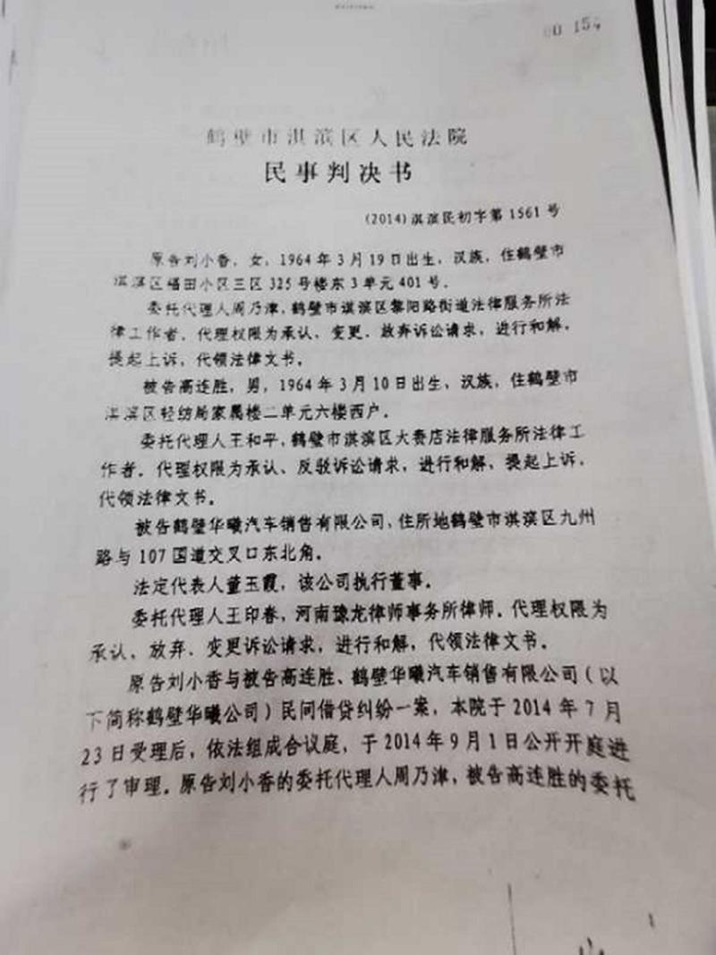 """赢了官司6年难讨欠款 鹤壁女富豪哭诉遭法院""""忽悠"""""""