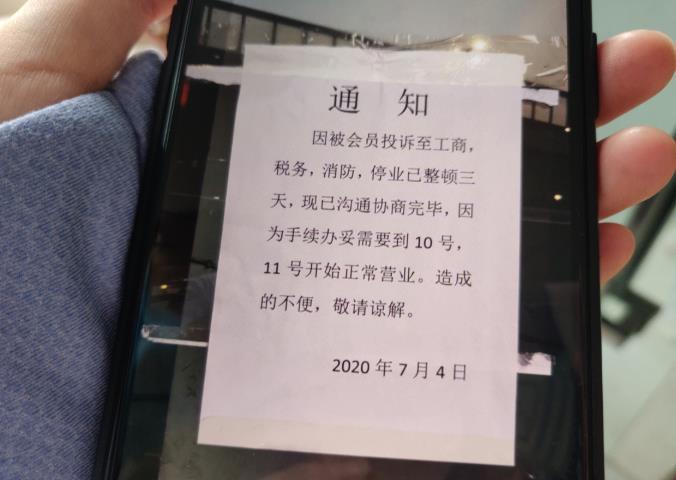 郑州艾特健身闭店,会员诉苦:刚办卡还没锻炼就凉凉