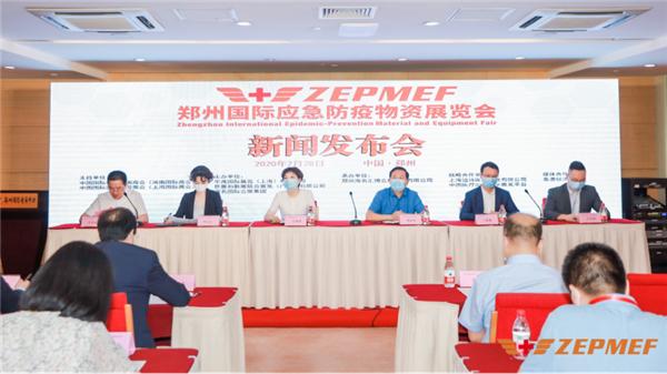 北方首秀 2020郑州国际应急防疫物资展览会将于8月20日启幕