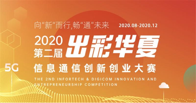 """2020第二届""""出彩华夏""""信息通信创新创业大赛盛大启幕"""