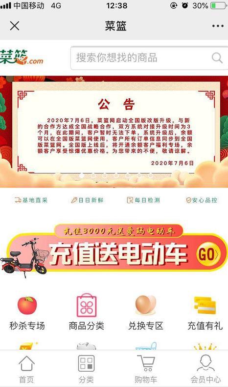 郑州市民在菜篮网充值后无法下单 工作人员:系统升级要等仨月