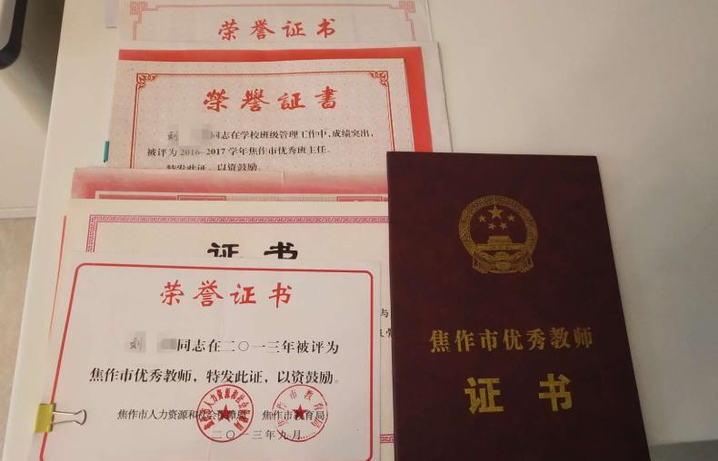 修武女教师职称有了聘任岗位却没了 教体局:尽快解决
