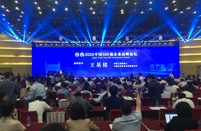 """2020中国企业榜单陆续出炉,河南多家企业""""上榜"""""""
