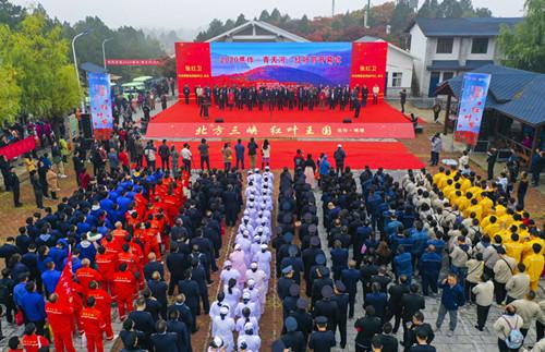 10万亩红叶恢弘壮丽 2020焦作(青天河)红叶节开幕