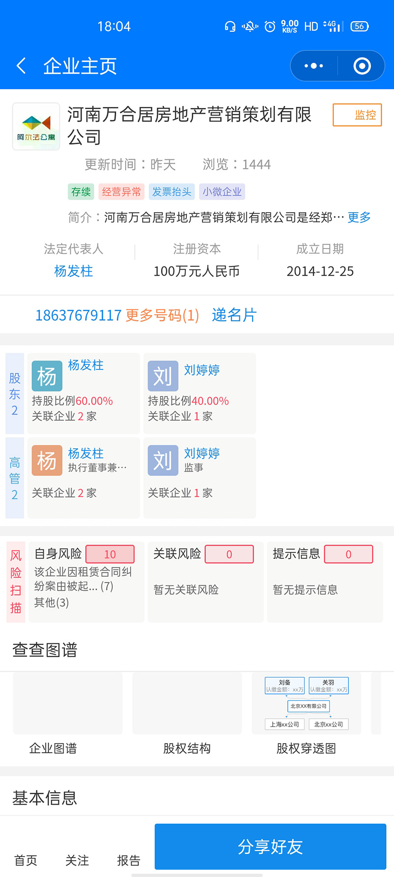 郑州又一中介跑路 租客被房东要求限期搬离
