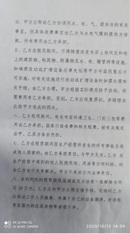 """安阳一村庄土地出租""""一女二娶"""",办事处领导""""介入""""村级事务?"""