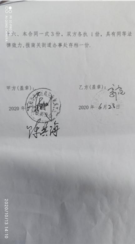"""安阳一村庄土地租赁""""一女二娶"""",办事处领导""""插手""""村级事务?"""