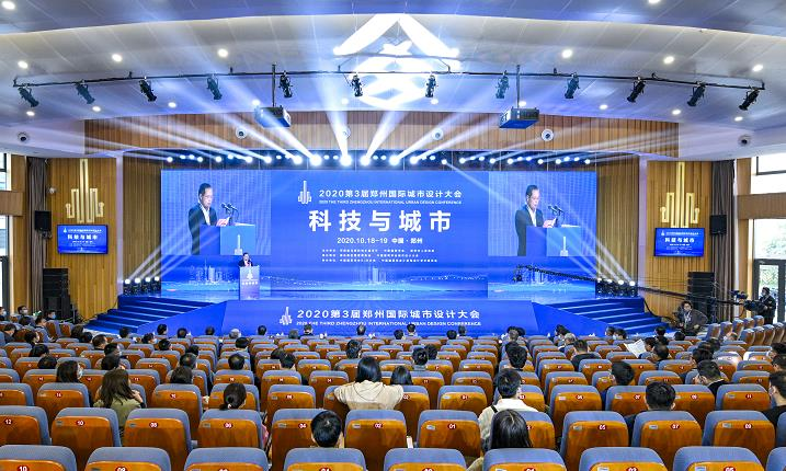 """大咖齐聚 共议""""科技与城市"""" 第3届郑州国际城市设计大会开幕"""