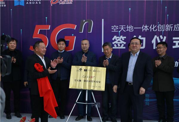 """我国首家""""5G空天地一体化""""创新应用示范基地正式落户郑州"""