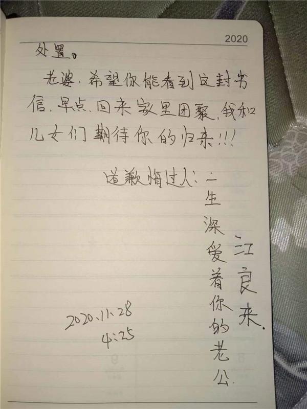藏 妻子被家暴离家出走,丈夫写7页道歉信,女方父母:为孩子快回来