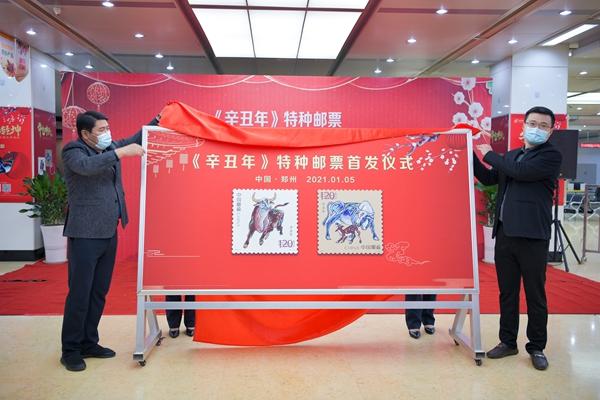 """见证!《辛丑年》特种邮票5日首发 """"牛票""""首次登上郑州地铁卡"""