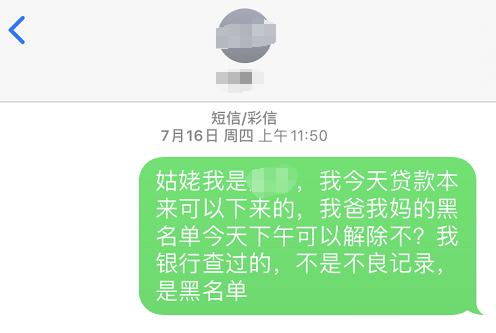 信阳夫妻被光山县农商银行工作人员冒名担保贷款,上了征信黑名单