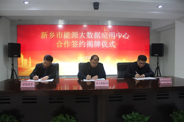 省内首家!新乡成立首个地市级能源大数据应用中心