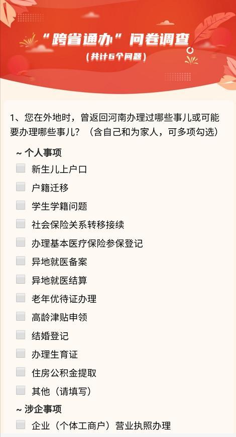 """@河南老乡,河南政务服务""""跨省办""""开始征集意见了"""
