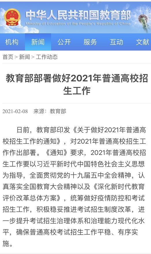 2021年河南高考改革有了新動向,對目前的初二學生高考影響較大