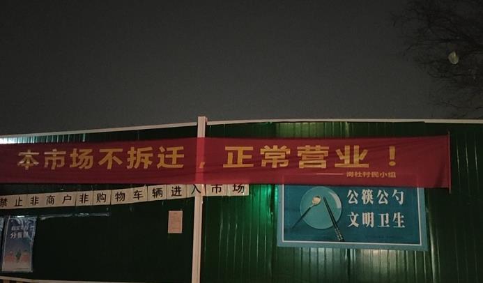 郑州信基黄河生活广场外迁谜团:市场一分为二,一半说拆一半说不拆
