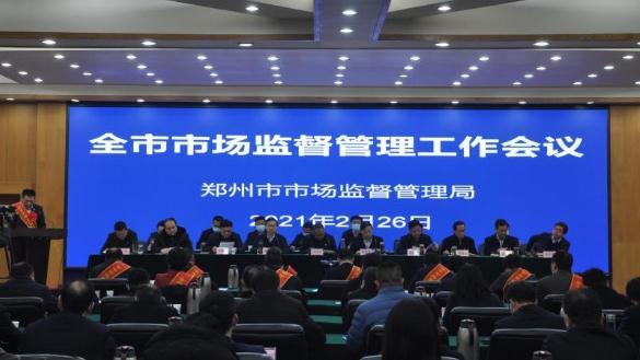 """郑东新区市场监督管理局喜获2020年""""先进单位""""殊荣"""