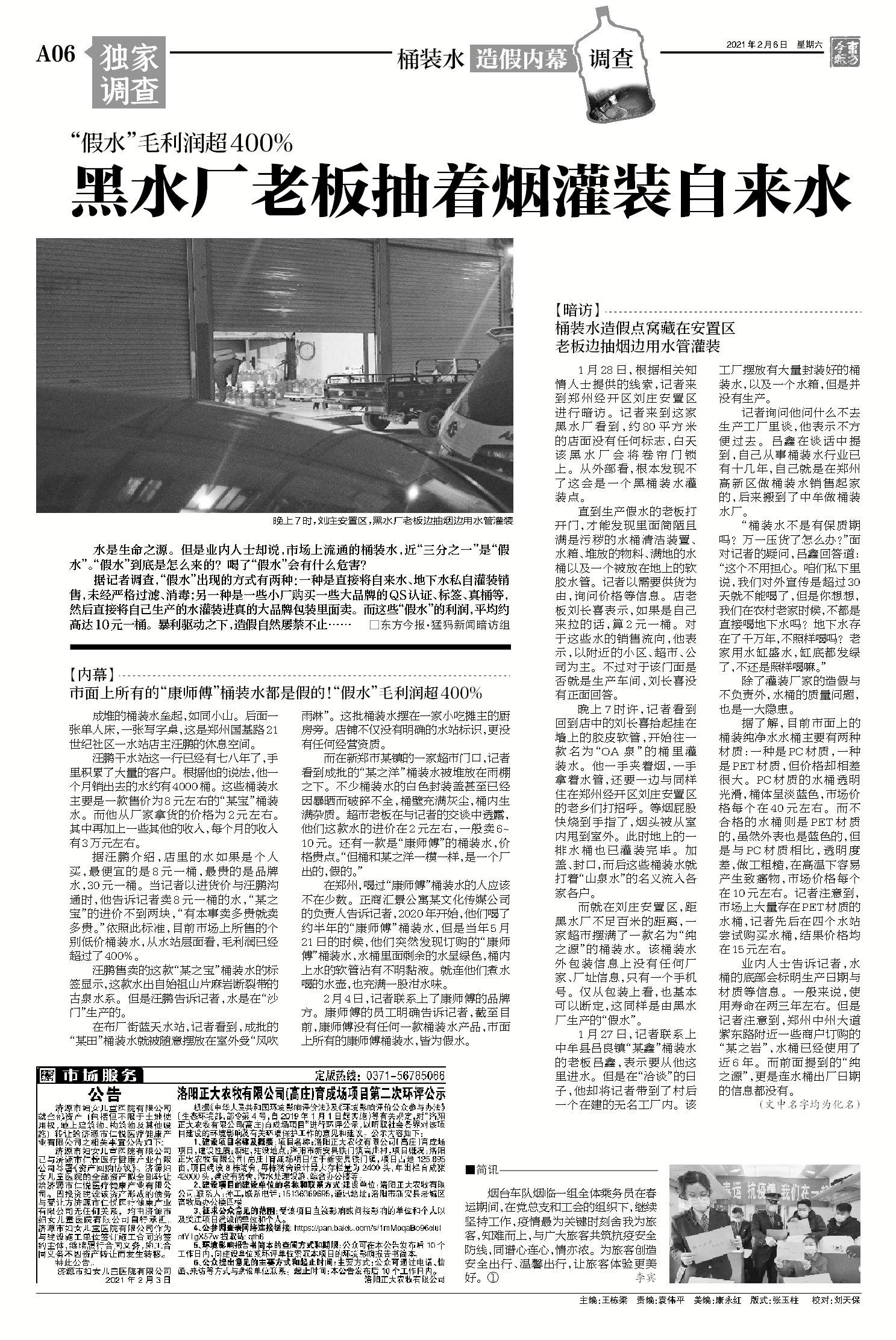 桶装水造假内幕调查后续 郑州将开展10个月的桶装饮用水生产经营环节专项整治工作