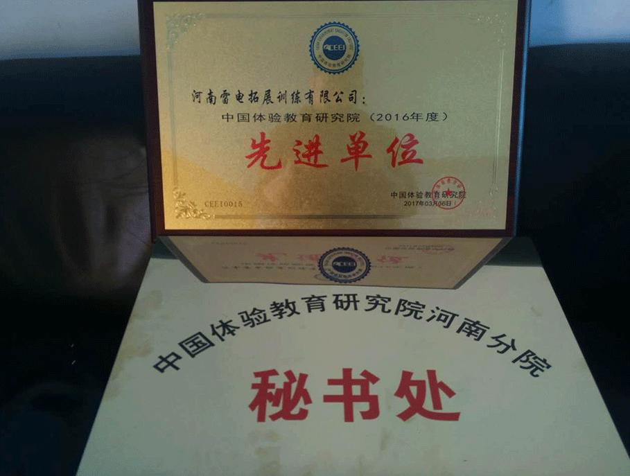河南雷电拓展训练挂牌中国体验教育研究院河南分院秘书处