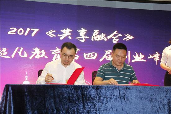 河南超凡教育第四届创业峰会在郑举行