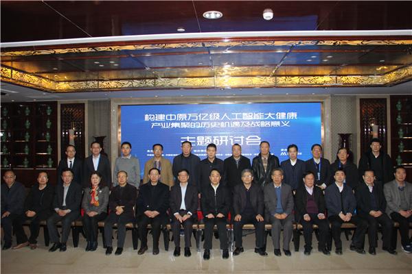 """《""""健康中原""""上升为河南省战略性支柱产业的研究报告》发布及研讨会在郑州召开"""
