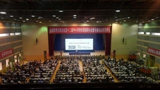 """郑州市闫垌小学喜获河南省""""书香校园""""荣誉称号"""