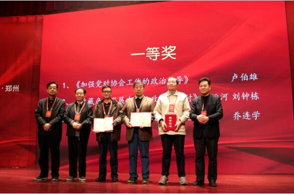 第十六届全国民间收藏文化(河南)高层论坛郑州举行 收藏大咖共话业态新时代