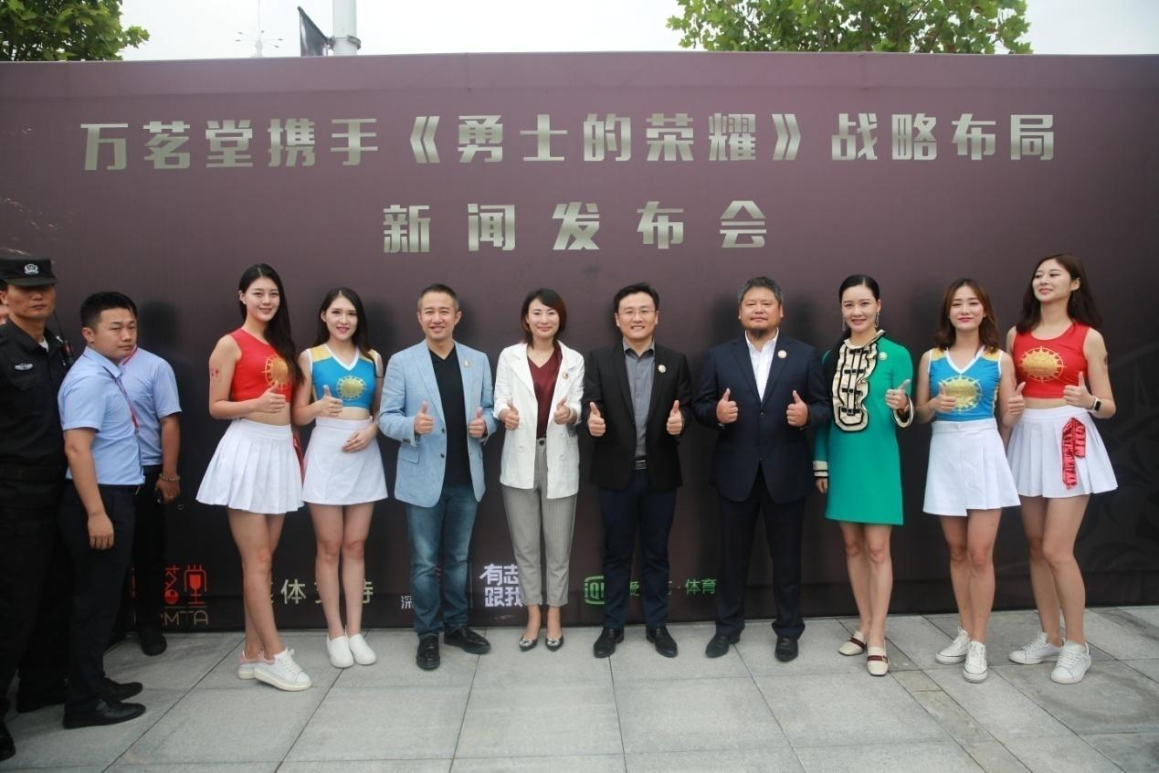 万茗堂与 勇士的荣耀 达成冠名合作,支持中国搏击发展