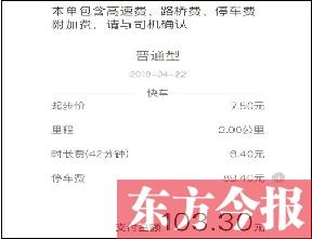 """郑州一大学生打车遇""""天价网约车"""" 两公里车费103.3元"""